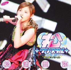 松浦亜弥コンサートツアー2004秋 〜松◇クリスタル◇代々木スペシャル〜: