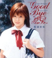 GOOD BYE 夏男:初回盤