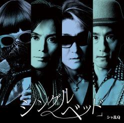 「シングルベッド」:初回生産限定盤 (DVD付き)