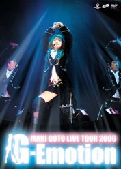 後藤真希 LIVE TOUR 2006〜G-Emotion〜: