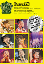 Berryz工房サマーコンサートツアー2006『夏夏!〜あなたを好きになる三原則〜』: