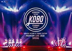 """こぶしファクトリー&つばきファクトリー プレミアムライブ2018春 """"KOBO"""":"""