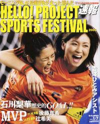『『速報 Hello! Project SPORTS FESTIVAL2003』』: