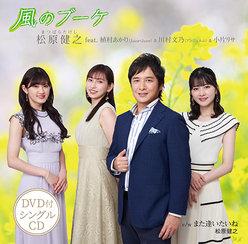 風のブーケ(DVD付)