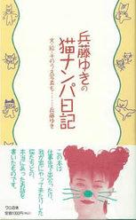 兵藤ゆきの猫ナンパ日記