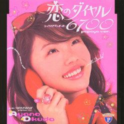 恋のダイヤル6700〜papaya ver.〜: