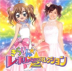 きらりん☆レボリューション・ソング・セレクション2:【初回生産限定盤】