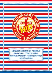『ハロプロまるわかりBOOK 2019 SUMMER』: