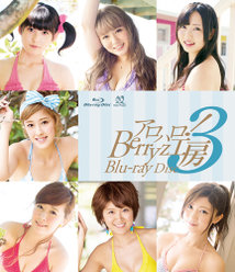 アロハロ!3 Berryz工房 Blu-ray Disc:
