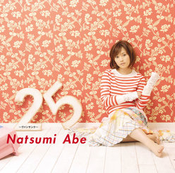 25〜ヴァンサンク〜:初回生産限定盤(DVD付き)