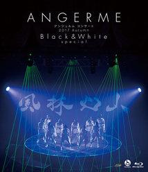 アンジュルム コンサート 2017 Autumn 「Black & White」special ~風林火山~: