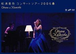 松浦亜弥コンサートツアー2006春 〜OTONA no NAMIDA〜: