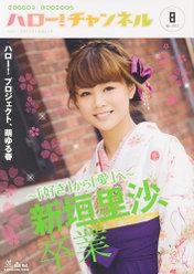 『ハロー!チャンネル Vol.8』: