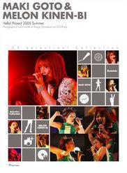 『写真集 後藤真希+メロン記念日in Hello! Project 2005 夏の歌謡ショー ー'05セレクション!コレクション!ー』: