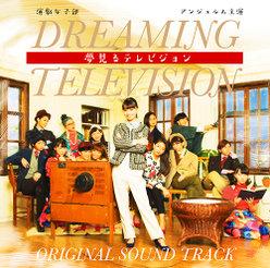 演劇女子部「夢見るテレビジョン」オリジナルサウンドトラック: