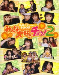 『Hello! Project 2002 みんな大好き、チュッ! 2 - 手づくりアルバム』: