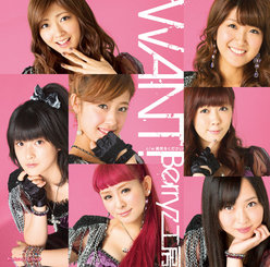 WANT!:【初回生産限定盤A】