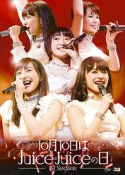 10月10日はJuice=Juiceの日〜1st Season〜: