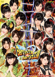 劇団ゲキハロ第5回公演「Berryz工房 VS Berryz工房」: