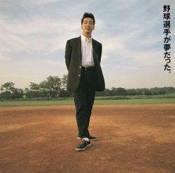 野球選手が夢だった: