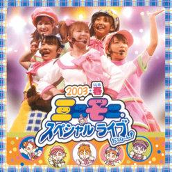 2003・春 ミニモニ。スペシャルライブだぴょ~ん!: