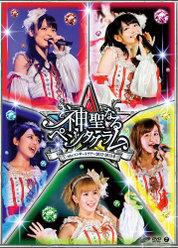 ℃-uteコンサートツアー2012〜2013冬〜神聖なるペンタグラム〜: