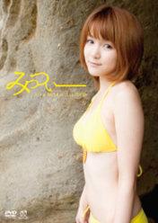 みっつぃー:Aika Mitsui 1st DVD
