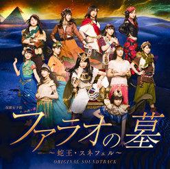 演劇女子部「ファラオの墓~蛇王・スネフェル」オリジナルサウンドトラック: