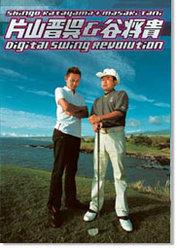 Digital Swing Revolution VOL.3~改革~: