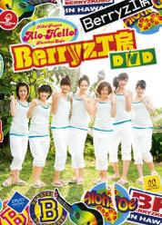 アロハロ! Berryz工房 DVD: