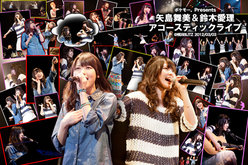ポケモー。Presents 矢島舞美&鈴木愛理 アコースティックライブ @横浜BLITZ 2012/03/03:
