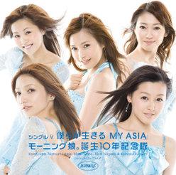 シングルV「僕らが生きる MY ASIA」
