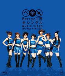 Berryz工房 全シングル MUSIC VIDEO BlurayFile 2011:
