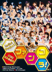 Hello! Project 2010 SUMMER ~ファンコラ!~: