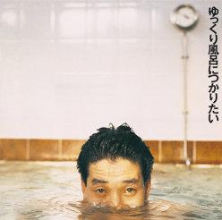 ゆっくり風呂につかりたい:
