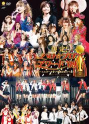 Hello! Project 2009 Winter 決定!ハロ☆プロ アワード '09~エルダークラブ卒業記念スペシャル~:<Disc1>