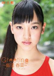 Greeting 〜飯窪春菜〜: