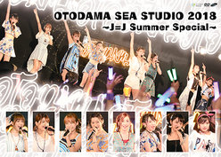 OTODAMA SEA STUDIO 2018 ~J=J Summer Special~: