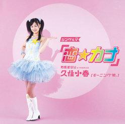 シングルV「恋☆カナ」: