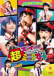 スマイレージコンサートツアー2011秋 〜逆襲の超ミニスカート〜: