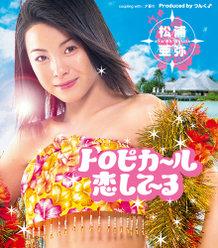 トロピカ〜ル恋して〜る: