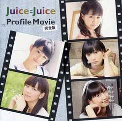 Juice=Juiceプロフィールムービー完全版: