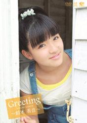 Greeting 〜鈴木 香音〜: