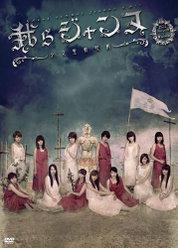 ゲキハロ第13回公演「我らジャンヌ〜少女聖戦歌劇〜」:1枚目