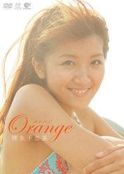 オレンジ: