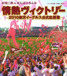 情熱ヴィクトリー~2010楽天イーグルス公式応援歌~: