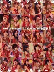 モベキマス!&シャッフルデート『Hello! Project 2010 Winter 歌超風月』:モベキマス!&シャッフルデート