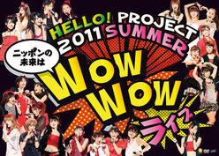 Hello! Project 2011 SUMMER〜 ニッポンの未来は WOW WOW ライブ 〜:
