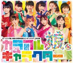 モーニング娘。誕生15周年記念コンサートツアー2012秋〜 カラフルキャラクター 〜: