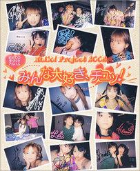 『Hello! Project 2002 みんな大好き、チュッ!』: